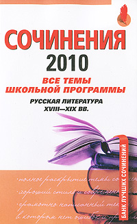 Сочинения 2010: все темы школьной программы: русская литература XVIII-XIX вв. Базанова А.Е.