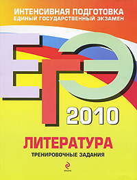 Самойлова Е.А. - ЕГЭ - 2010. Литература: тренировочные задания обложка книги
