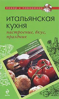 - Итальянская кухня: настроение, вкус, праздник обложка книги