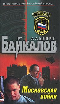 Байкалов А. - Московская бойня: роман обложка книги