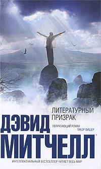 Литературный призрак обложка книги