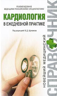 Кардиология в ежедневной практике Шумаков Д.В.