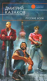 Русские боги обложка книги