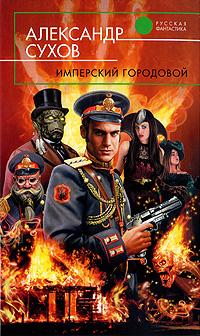 Сухов А.Е. - Имперский городовой обложка книги