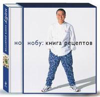 Мацухиса Н. - НОБУ: книга рецептов обложка книги