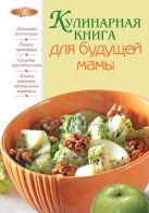 Кулинарная книга для будущей мамы
