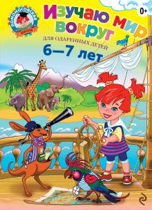 Изучаю мир вокруг: для детей 6-7 лет обложка книги