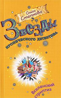 Вселенский стриптиз: роман обложка книги
