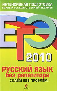 Голуб И.Б. - ЕГЭ - 2010. Русский язык без репетитора: сдаем без проблем! обложка книги