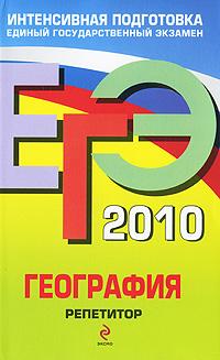 ЕГЭ - 2010. География: репетитор обложка книги
