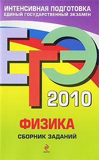 ЕГЭ - 2010. Физика: сборник заданий обложка книги