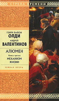 Олди Г.Л, Валентинов А. - Алюмен. Книга третья. Механизм жизни обложка книги