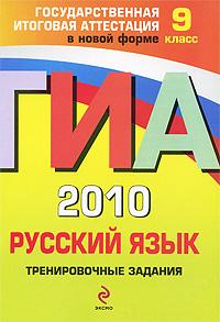 Львова С.И., Замураева Т.И. - ГИА - 2010. Русский язык: тренировочные задания: 9 класс обложка книги