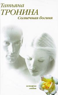 Тронина Т.М. - Солнечная богиня: роман обложка книги