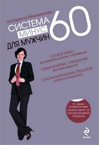Мириманова Е.В. - Система минус 60 для мужчин обложка книги