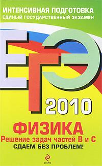 Зорин Н.И. - ЕГЭ - 2010. Физика: решение задач частей В и С: сдаем без проблем! обложка книги