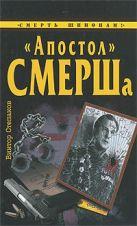 Степаков В. - Апостол СМЕРШа' обложка книги
