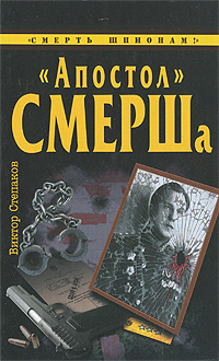 Апостол СМЕРШа обложка книги