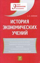 Холопов А.В. - История экономических учений: учеб. пособие, 2-е изд., доп.' обложка книги