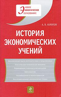 История экономических учений: учеб. пособие, 2-е изд., доп. обложка книги