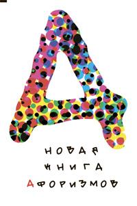 Душенко К.В. - Новая книга афоризмов обложка книги