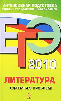 ЕГЭ - 2010. Литература: сдаем без проблем! обложка книги