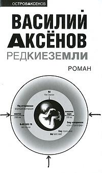 Аксенов В.П. - Редкие земли обложка книги