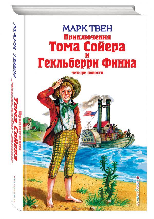 Приключения Тома Сойера и Гекльберри Финна Твен М.