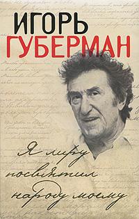 Губерман И. - Я лиру посвятил народу моему обложка книги