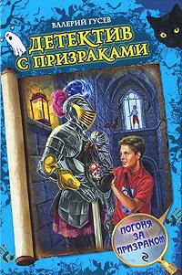 Гусев В.Б. - Погоня за призраком: повесть обложка книги