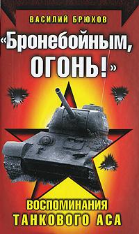 Брюхов В.П. - Бронебойным, огонь! Воспоминания танкового аса обложка книги