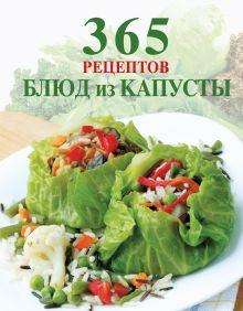 - 365 рецептов блюд из капусты обложка книги