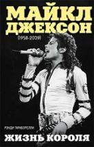Тараборелли Р. - Майкл Джексон (1958-2009). Жизнь короля' обложка книги