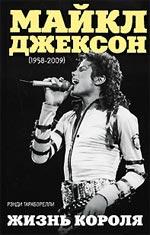 Майкл Джексон (1958-2009). Жизнь короля обложка книги