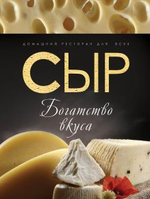 - Сыр: богатство вкуса обложка книги