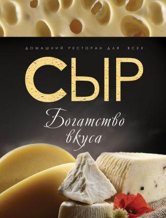 Сыр: богатство вкуса
