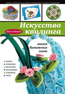 Зайцева А. - Искусство квилинга: магия бумажных лент обложка книги