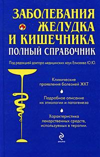 - Заболевания желудка и кишечника: полный справочник обложка книги