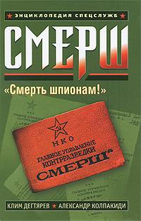 СМЕРШ обложка книги