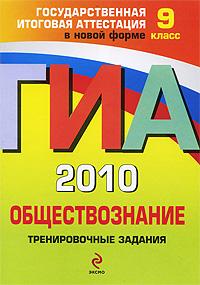 ГИА - 2010. Обществознание: тренировочные задания: 9 класс обложка книги