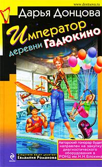 Император деревни Гадюкино: роман Донцова Д.А.