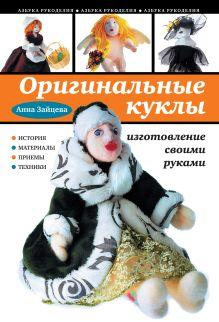 Зайцева А. - Оригинальные куклы своими руками обложка книги
