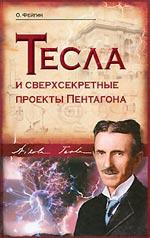 Обложка Тесла и сверхсекретные проекты Пентагона Фейгин О.О.
