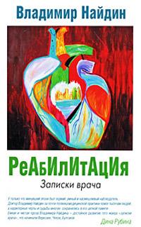 Найдин В.Л. - Реабилитация: Записки врача обложка книги