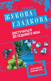 Тимофеев М., сост. - Православные способы исцеления обложка книги