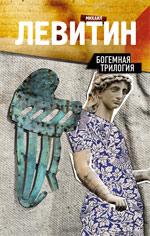 Левитин М.З. - Богемная трилогия обложка книги