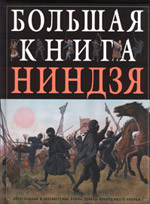 Большая книга ниндзя обложка книги