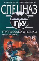 Нестеров М.П. - Группа особого резерва: роман' обложка книги