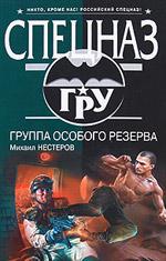 Нестеров М.П. - Группа особого резерва: роман обложка книги