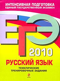 ЕГЭ - 2010. Русский язык: тематические тренировочные задания обложка книги